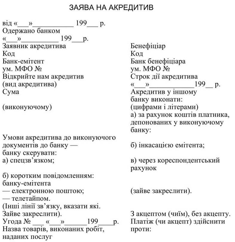 Бухгалтерський Облік Підручник 2011