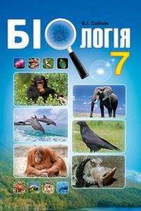 Скачать Підручник для 7 Класу З Біології