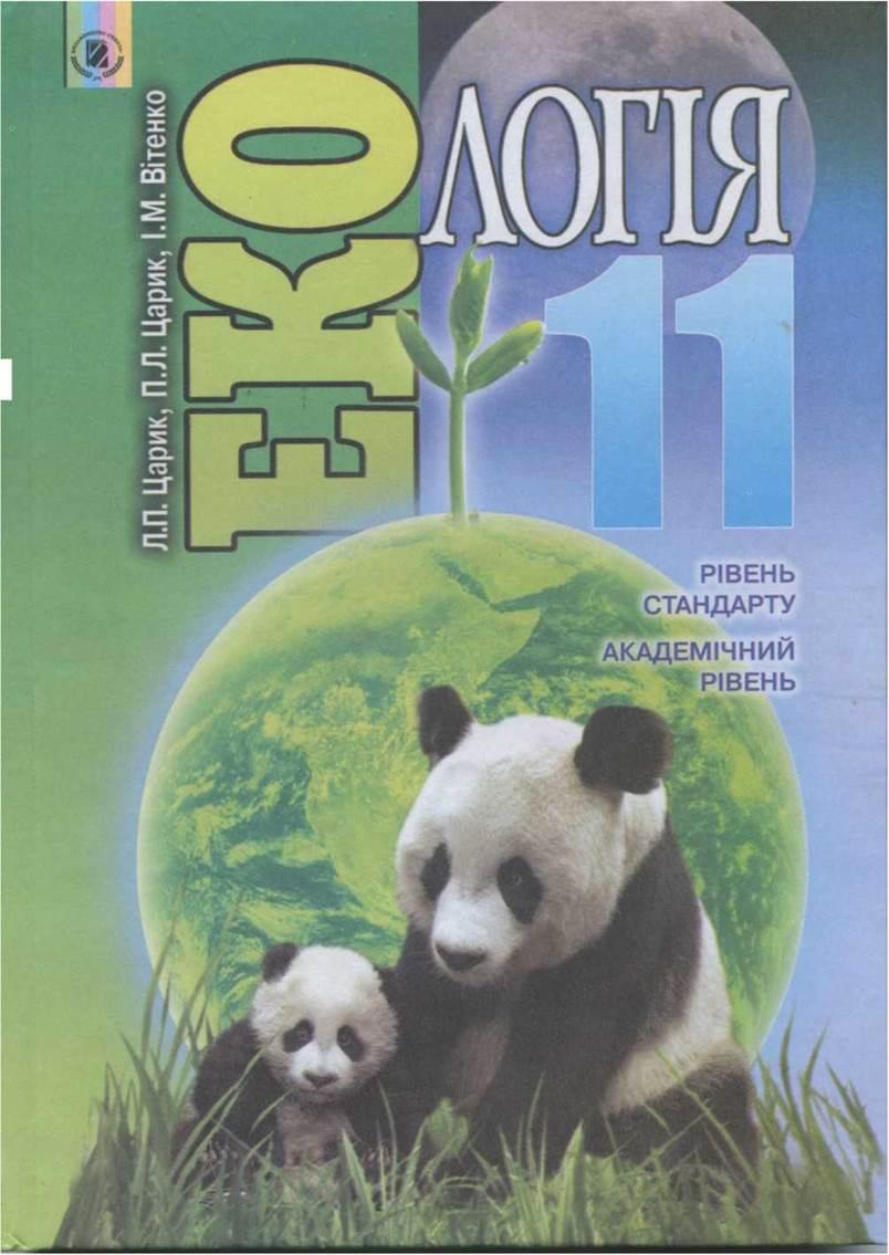 Екологія 11 клас книга скачать