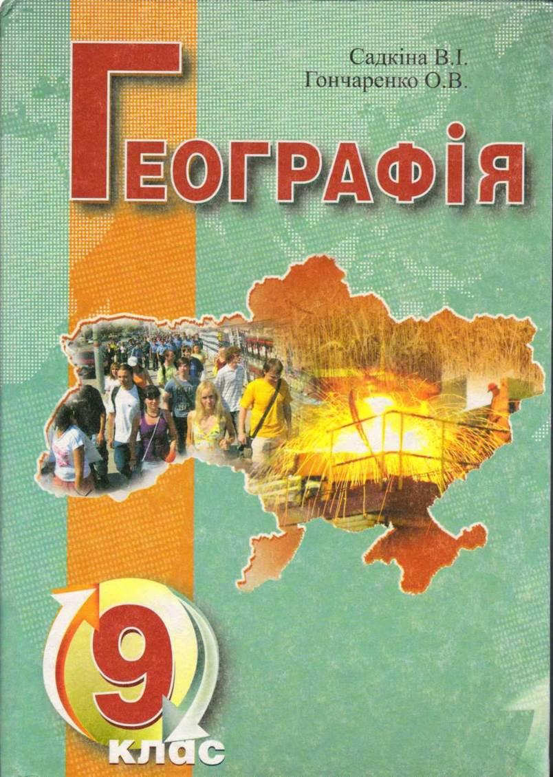 Тетрадь по географии 9 класс бойко