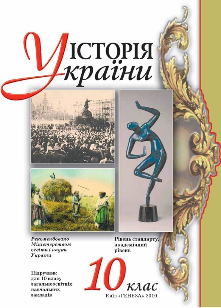 Підручник історія україни 10 клас о п