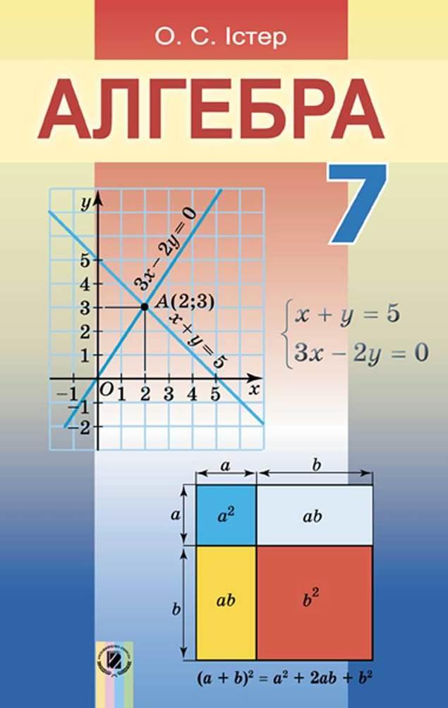 Геометрия 7 класс скачать истер скачать.
