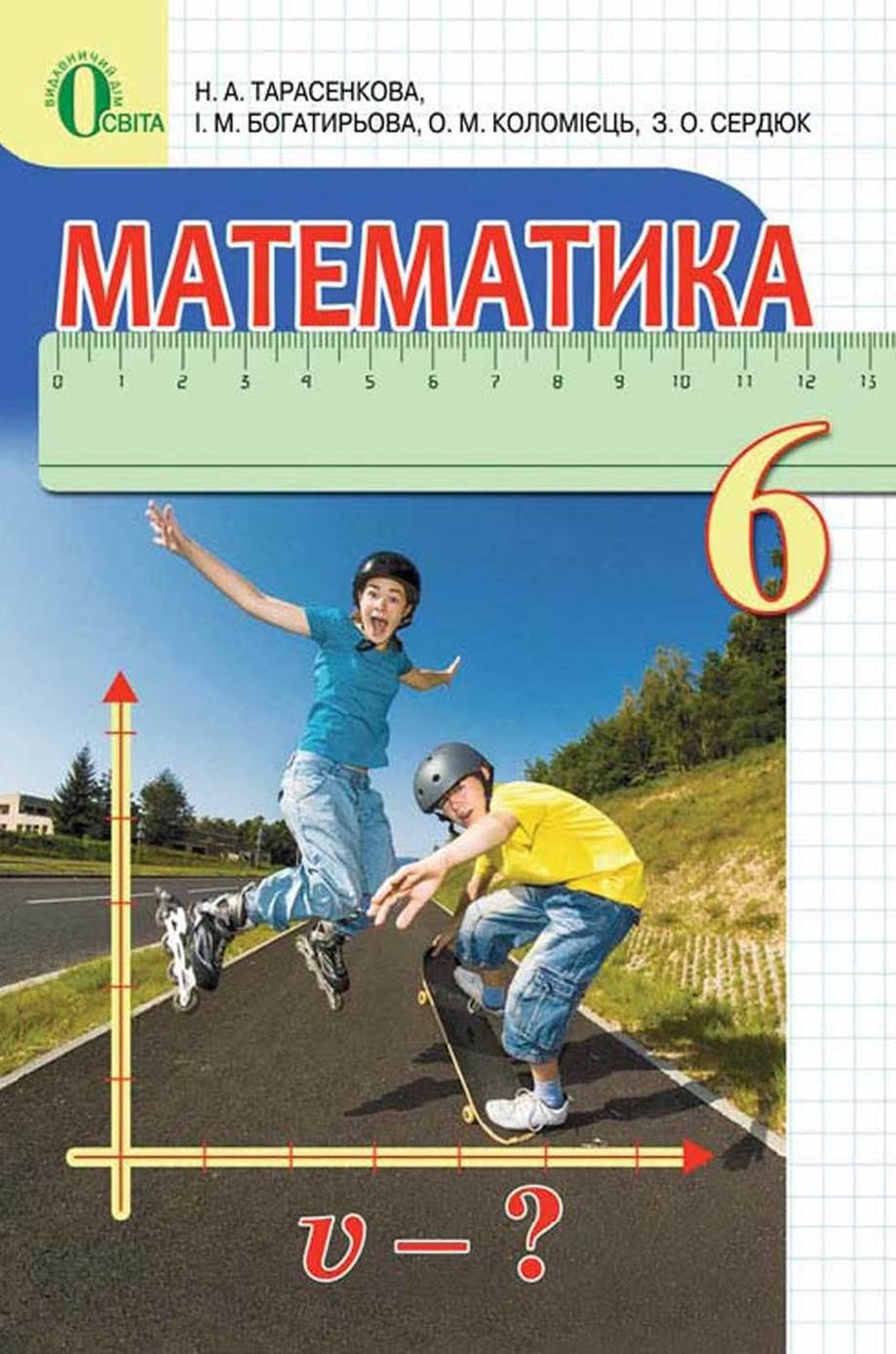 Гдз по Математике 5 Класс Мерзляк Фгос Ответы