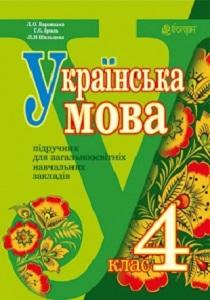 Гдз З Української Мови 3 Клас 2 Частина Вашуленко