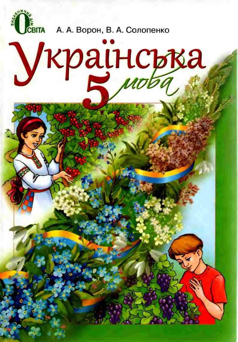 Учебник украинский язык 5 класс ворон. Скачать, читать онлайн.