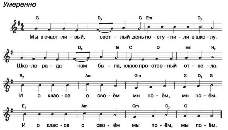НОТЫ ПЕСНЯ О ШКОЛЕ КАБАЛЕВСКИЙ СКАЧАТЬ БЕСПЛАТНО