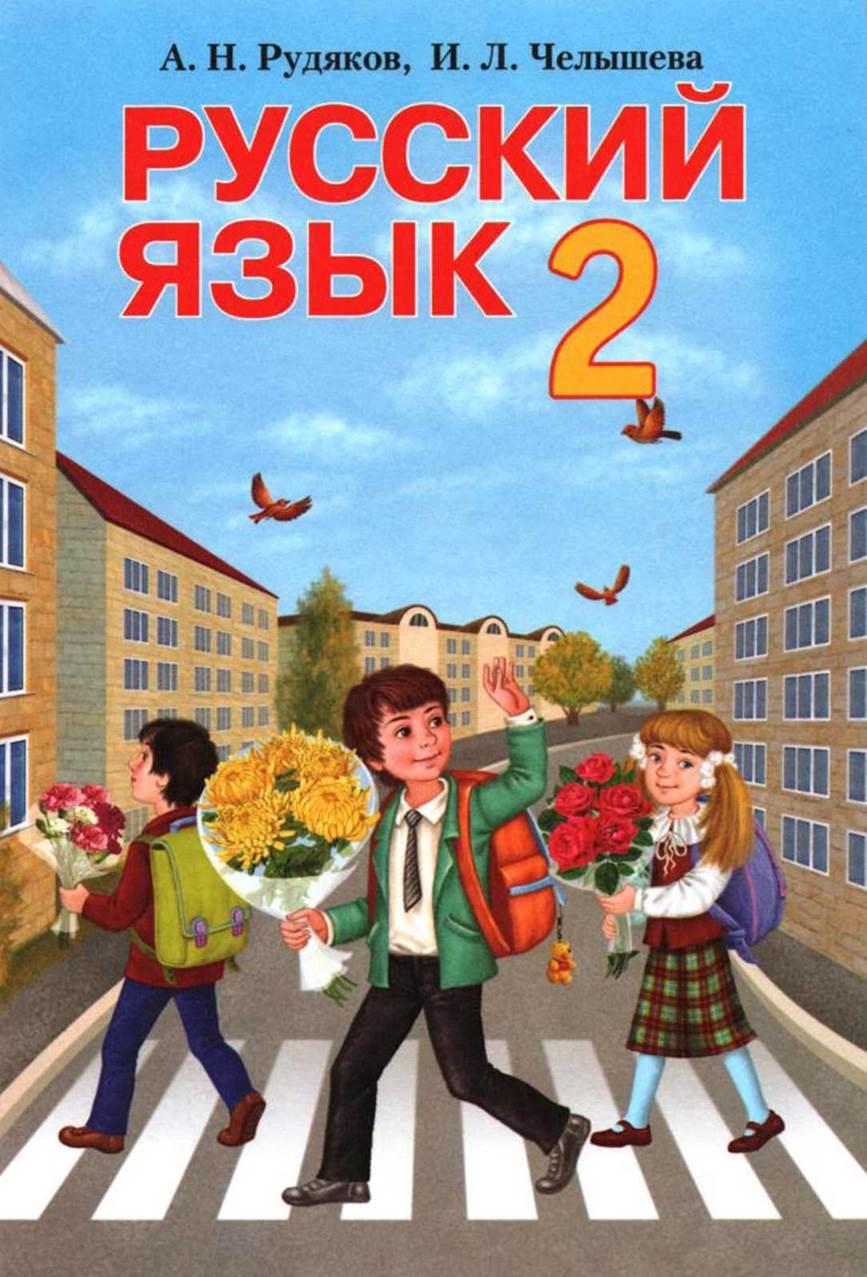 Русский язык учебник 3 класс рудяков челышева.